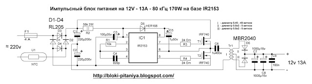 The scheme of the pulse power supply on the IR2151-IR2153  A