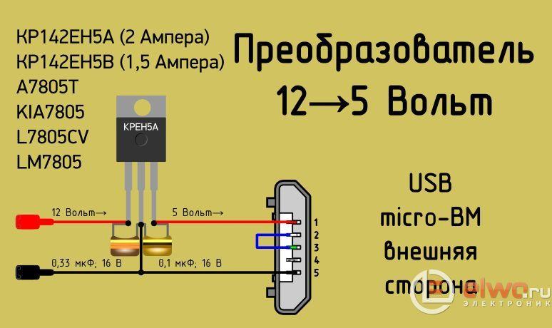 5 вольт 2 ампера схема